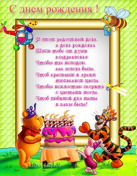 Поздравление с днём рождения воспитательницу 95