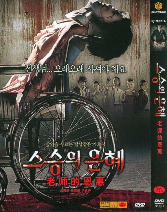 My Teacher - To Sir With Love (Terror)(Corea)(2006)