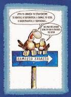 ΠΛΗΡΗΣ ΟΔΗΓΟΣ ΝΟΜΟΘΕΣΙΑΣ ΓΙΑ ΕΚ/ΚΟΥΣ