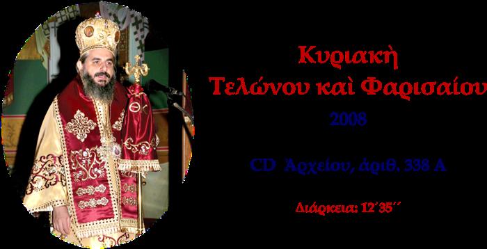 http://www.agioskyprianos.org/gardikiou_triodion.shtml#cd338a