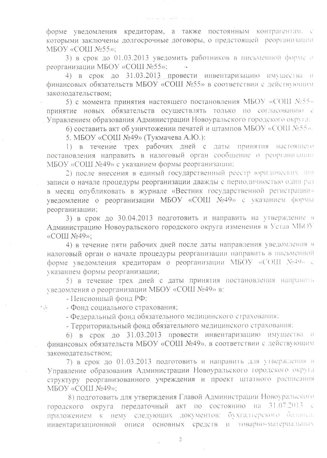 образец заявления об отмене решения администрации о реорганизации образовательного учреждения