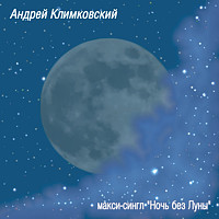 Night without the Moon | maxi-single [ version 2.0 ]