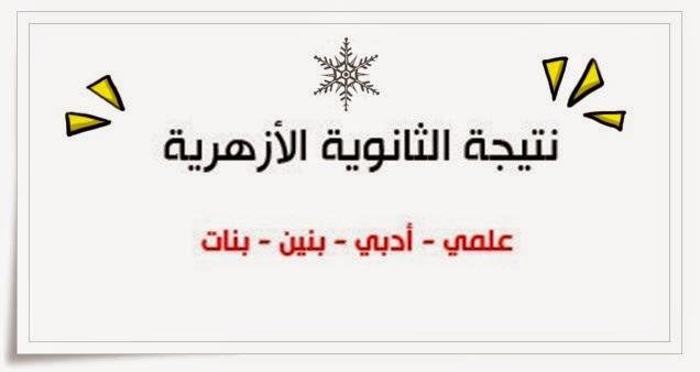 إعلان نتيجة التنسيق الثانويه الازهريه للمرحله الثالثه 2014 للقبول بالكليات والجامعات