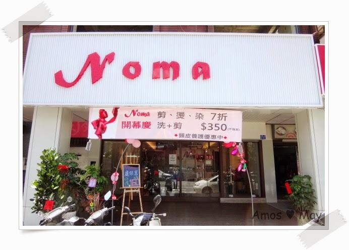 台南髮型沙龍-Noma Hair Saloon-店門口