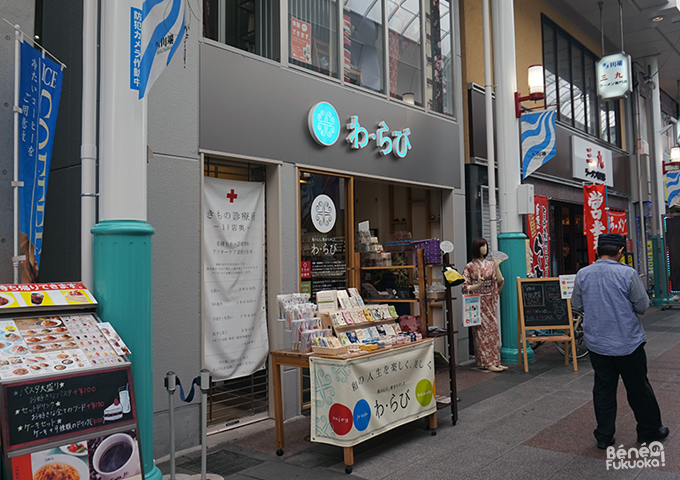 Boutique d'objets en tissu japonais, Kawabata shôtengai, Fukuoka