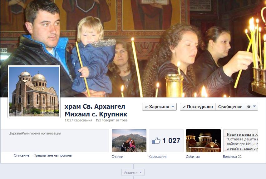 """Официална страница на храм """"Св. Архангел Михаил"""" с. Крупник"""