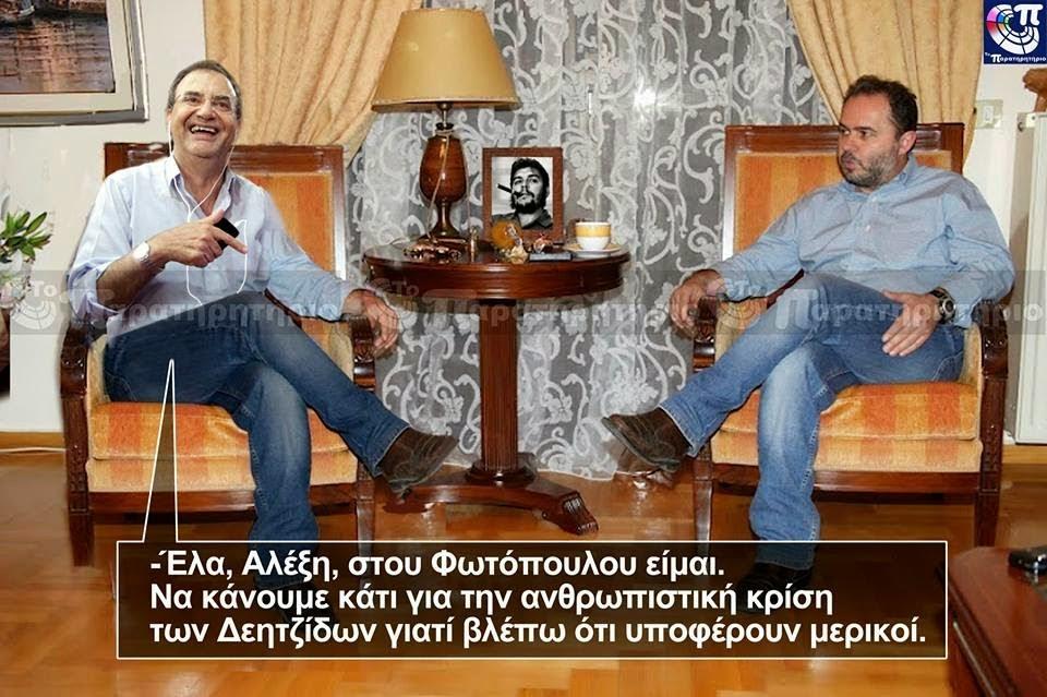 Θα κάνουμε τα πάντα να πληρώσουμε τους δανειστές, τους τοκογλύφους, να δώσουμε χρήμα στους συνδικα-ληστές, αλλά δεν μειώνουμε την τιμή του ρεύματος για τους Έλληνες λέει ο Σύριζα