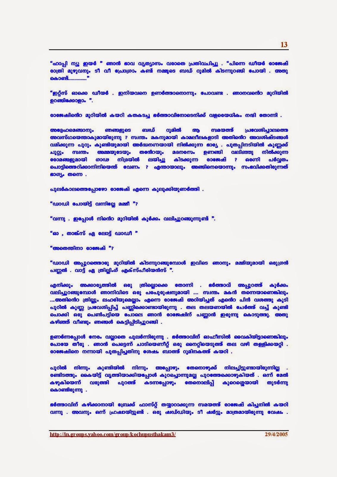 pdf sex stories in malayalam