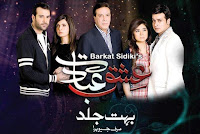 Watch Geo TV Drama Ishq Ibadat All Episodes Online