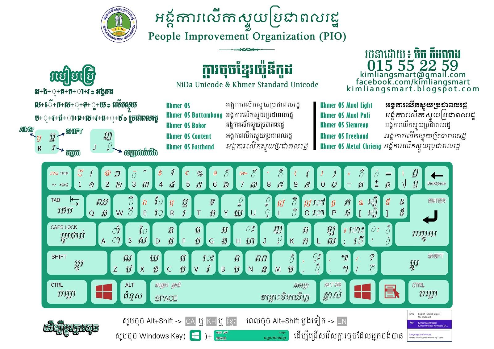 Free Download Khmer Unicode 3 0 1 - applesupernew