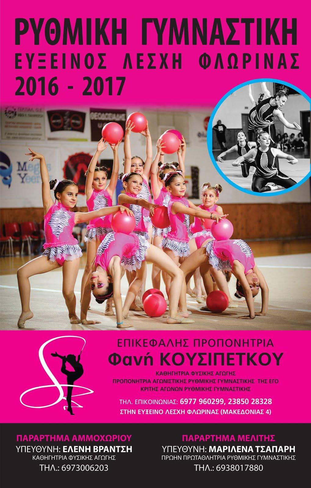 Ρυθμική γυμναστική από την Εύξεινο Λέσχη Φλώρινας