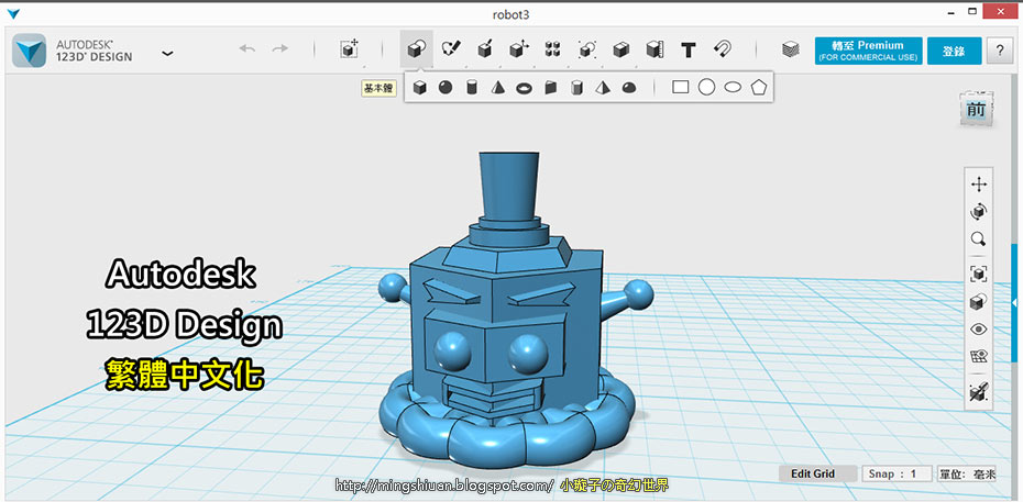 Autodesk 123D Design 繁體中文化&安裝教學-123D_Design_R1.8