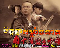 [ Movies ] Chet Khla Komlang Neak - Chinese Drama In Khmer Dubbed - Khmer Movies, chinese movies, Series Movies