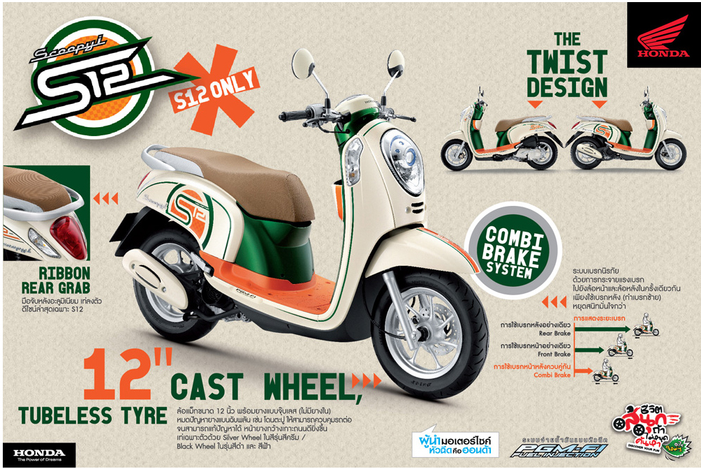 Thailand Motorcycle News Information Honda Thailand New Scoopy I S12