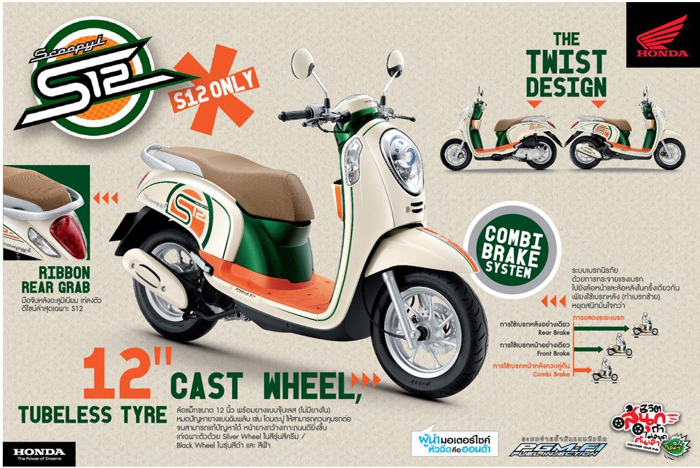Thailand Motorcycle News Information Honda Thailand New Scoopy I S12