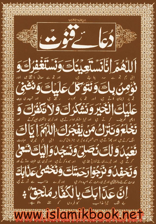 Quran with Urdu Translation Syed Abul Ala Maududi PDF Free