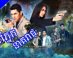 [ Movies ] Keo Pnek Neak Reach  - Thai Drama In Khmer Dubbed - Thai Lakorn - Khmer Movies, Thai - Khmer, Series Movies