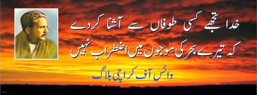 وائس آف کراچی بلاگ