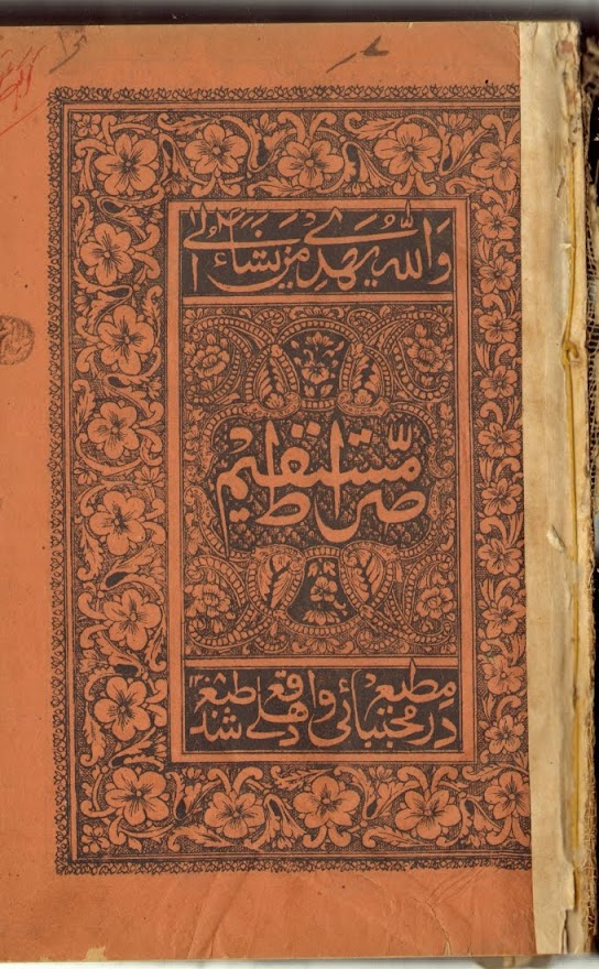 Inside Page Siraat-e-Mustaqeem