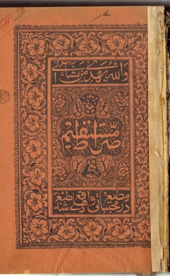 Inside Page Siraat-e-Mustaqeem