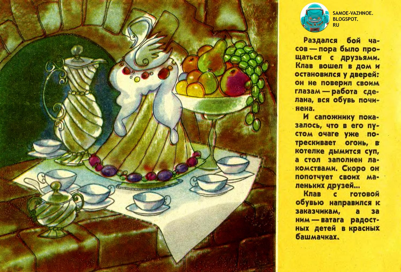 Детская книга СССР ром-баба, пиршество, торт лебедь