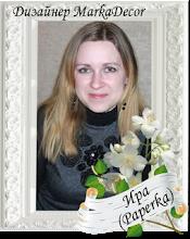 "Дизайнер блога ""МаркаДекор""(февраль-июль2012)"