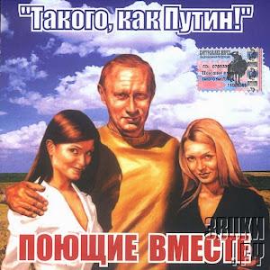 Je veux un mec comme Poutine !