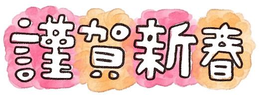 「謹賀新春」年賀状に使えるイラスト文字