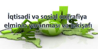 İqtisadi və sosial coğrafiya elminin yaranması və inkişafı