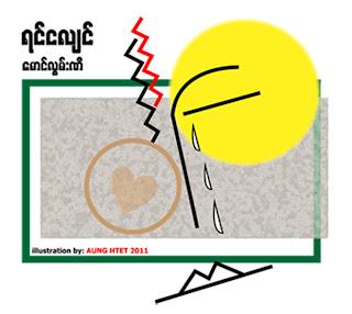 >Maung Lwan Ni's Poem