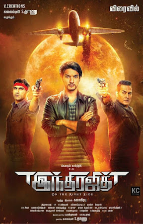 Poster Of Indrajith Full Movie in Hindi HD Free download Watch Online Tamil Movie 720P