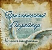 Я - ПД Крыльев напрокат