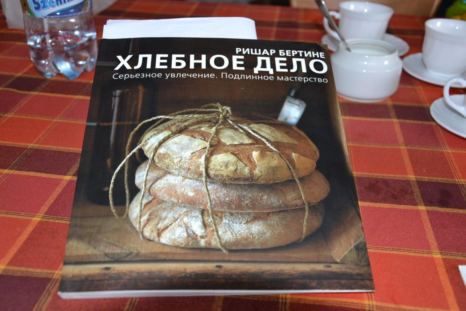 Книга ришар бертине скачать