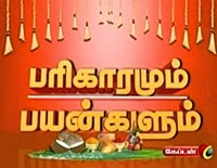 Parikaramum Payankalum 18-04-2014 – Captain tv show