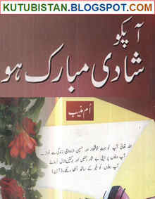 Ap Ko Shadi Mubarak Ho Urdu Book