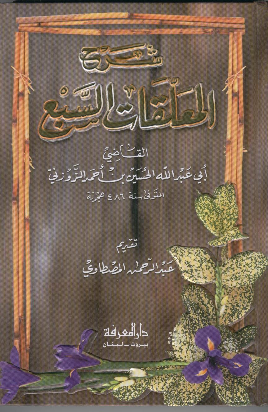 شرح المعلقات السّبع - القاضي أبي عبد الله الزوزنيّ pdf