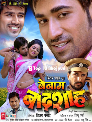 Benaam Badshah Bhojpuri Movie First Look Poster