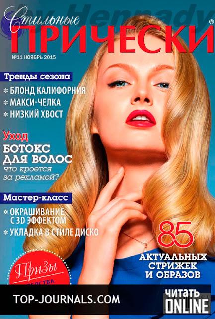 журнал модные прически ноябрь 2011