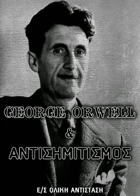 Ε/Σ ΟΛΙΚΗ ΑΝΤΙΣΤΑΣΗ: 'GEORGE ORWELL ΚΑΙ ΑΝΤΙΣΗΜΙΤΙΣΜΟΣ'