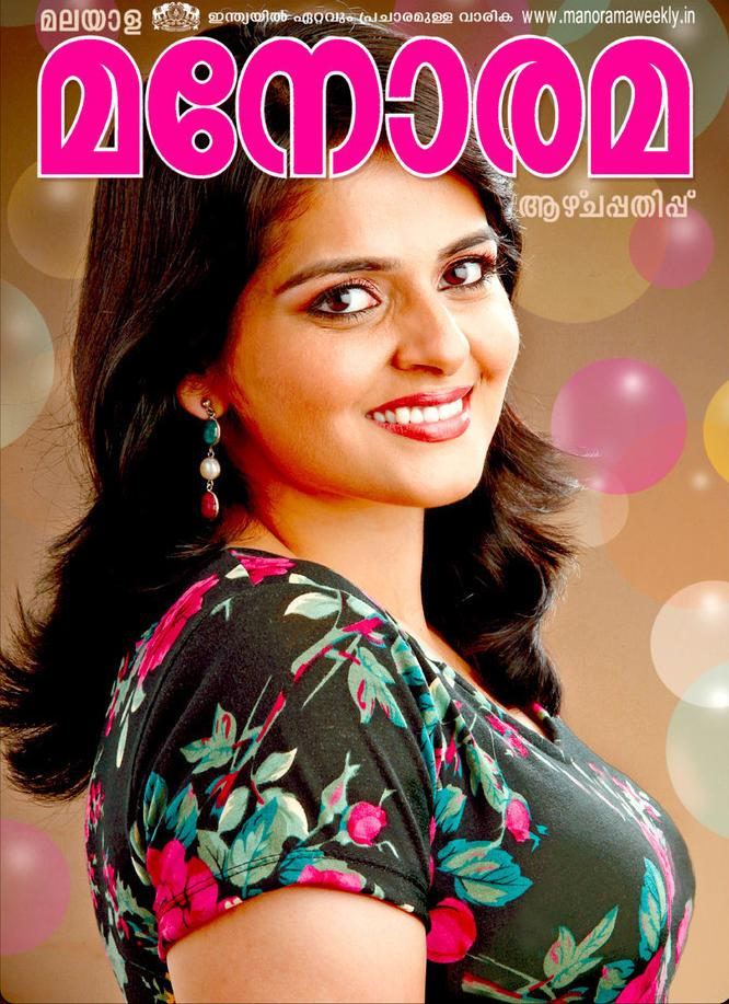 ... Asrani - The Malayalam Film Actress: Roma on cover of Manorama weekly