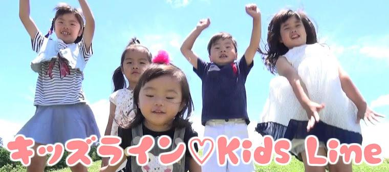 キッズラインKids Lineブログ