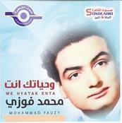 Mohamed Fawzi-We7yatak Enta