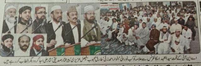 Roznaamah/Daily Nai Baat  Karachi allama kaukab noorani okarvi