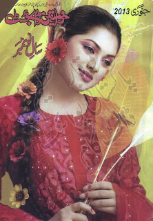 Khawateen Digest January 2013 pdf