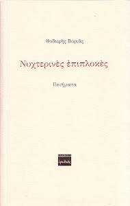 ΝΥΧΤΕΡΙΝΕΣ ΕΠΙΠΛΟΚΕΣ (2008)