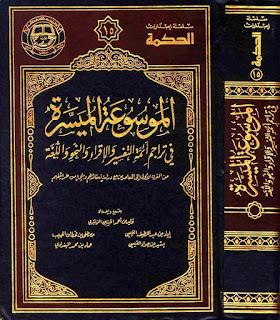 الموسوعة الميسرة في تراجم أئمة التفسير والإقراء والنحو واللغة - وليد الزبيري وآخرون