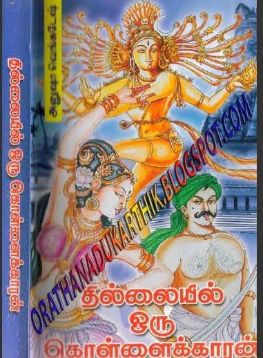 தில்லையில் ஒரு கொள்ளைகாரன்  Thillai-bmp+copy