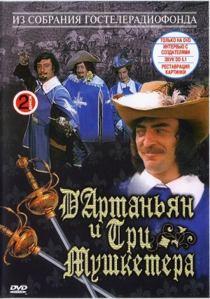 Watch D'Artanyan i tri mushketyora (1978) Hollywood Movie Online | D'Artanyan i tri mushketyora (1978) Hollywood Movie Poster