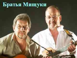 Вадим и Валерий Мищуки поют под гитару песню «Жизнь прекрасна»
