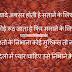 Hindi Pyar Shayari | Yadain Aksar Hoti Hai Stane Ke Liye | हिन्दी प्यार शायरी